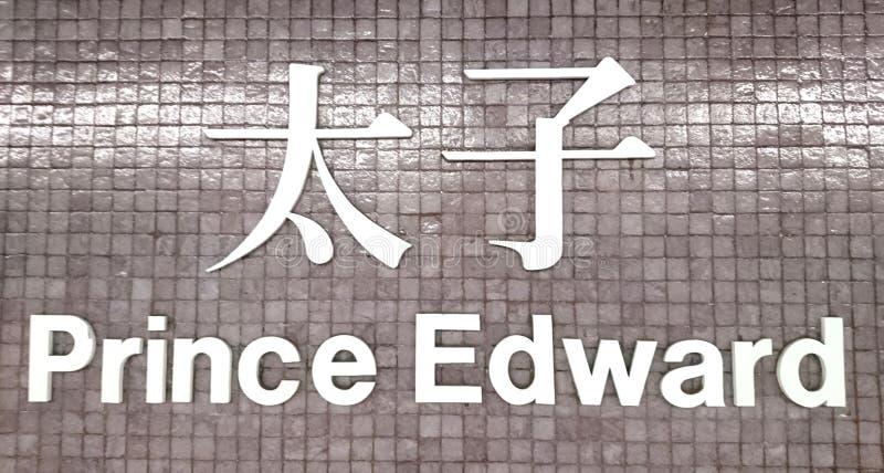 Signage do estação de caminhos-de-ferro do príncipe Edward MTR ilustração royalty free