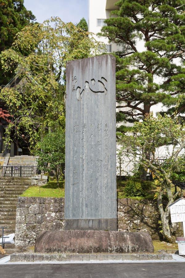 Signage i den Rinnoji templet royaltyfria bilder