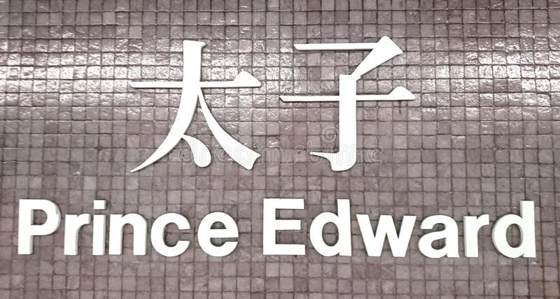 Signage of Prince Edward MTR Train station royalty free stock photography