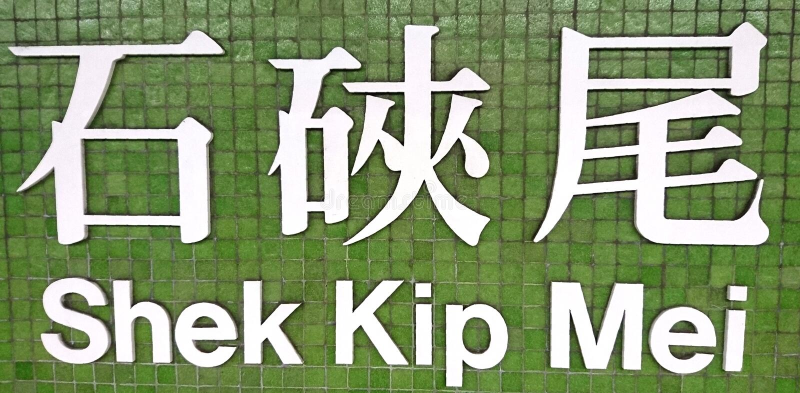 Signage of Shek Kip Mei MTR Train station royalty free stock photo