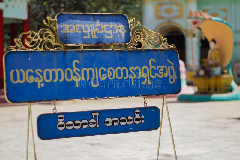 Signage of Shwe Maw Daw Pagoda Myanmar or Burma. Signage - Shwe Maw Daw Pagoda (Shwemawdaw Pagoda), Myanmar or Burma royalty free stock images