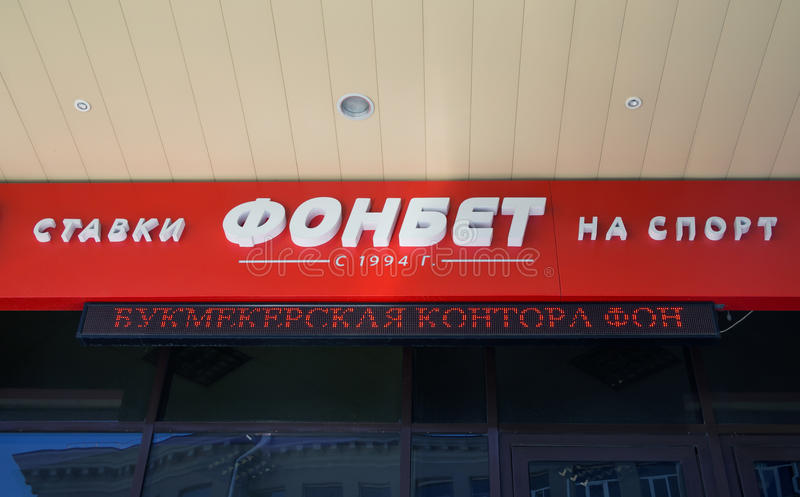 Signboard of the bookmaker office `Fonbet`. Voronezh, Russia - April 27, 2017: Signboard of the bookmaker office `Fonbet royalty free stock photography