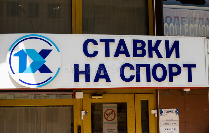 Signboard of the bookmaker office 1XBet. Voronezh, Russia - May 01, 2017: Signboard of the bookmaker office 1XBet royalty free stock photos