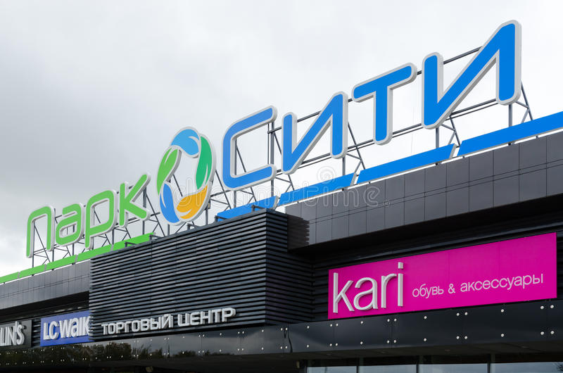 Signboard of large shopping center Park City, Mogilev, Belarus stock photo