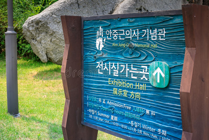 Signboard of Patriot Ahn Jung Geun Memorial Hall on Jun 20, 2017 in Namsan park, Seoul, Korea royalty free stock image