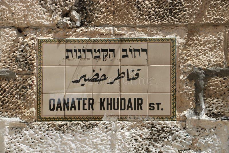 Signe de nom de rue à Jérusalem photographie stock libre de droits