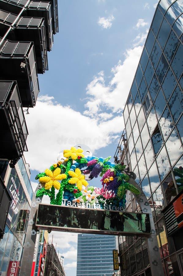 Signe de rue de Takeshita photographie stock libre de droits