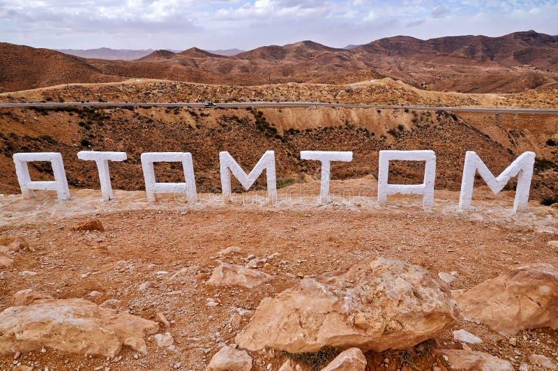 Signe de ville de Matmata photographie stock