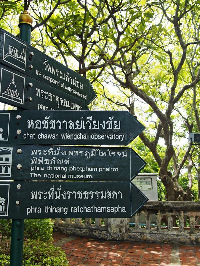 Signes en bois thaïlandais images stock