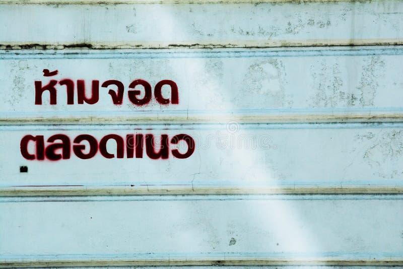 Signes se garants d'arrêt photographie stock libre de droits