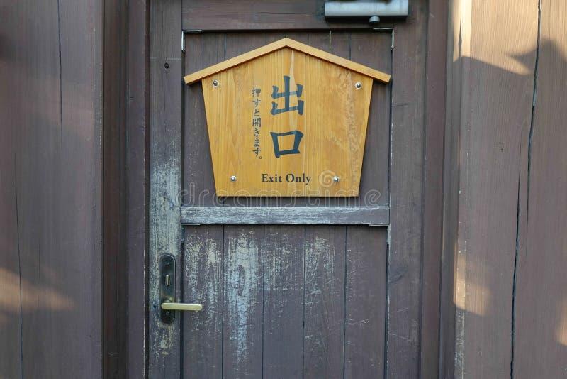 Signposts at urban park in Tokyo, Japan royalty free stock photos