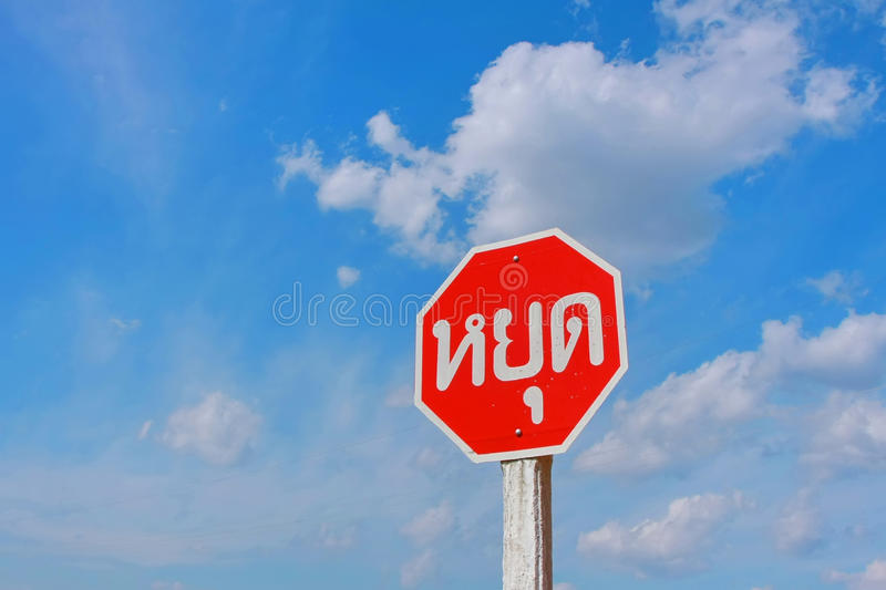 Signs and symbols on on blue sky. Signs and symbols on the mountain road on blue sky background royalty free stock images