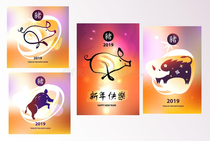 Silhouette pig on abstract background. Earth Boar symbol of 2019. Hieroglyph Chinese Translation Happy New Year, Boar. Design lin royalty free illustration