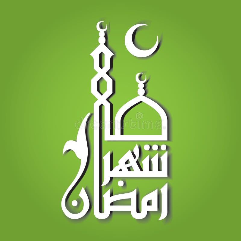 Silhueta branca da mesquita ou do Masjid com lua ilustração royalty free