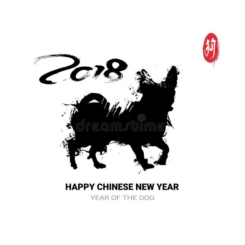 Silueta china feliz del perro del Grunge del Año Nuevo 2018 en tarjeta de felicitación del día de fiesta stock de ilustración