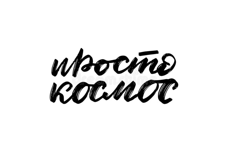 Brush lettering just space in Russian royalty free illustration