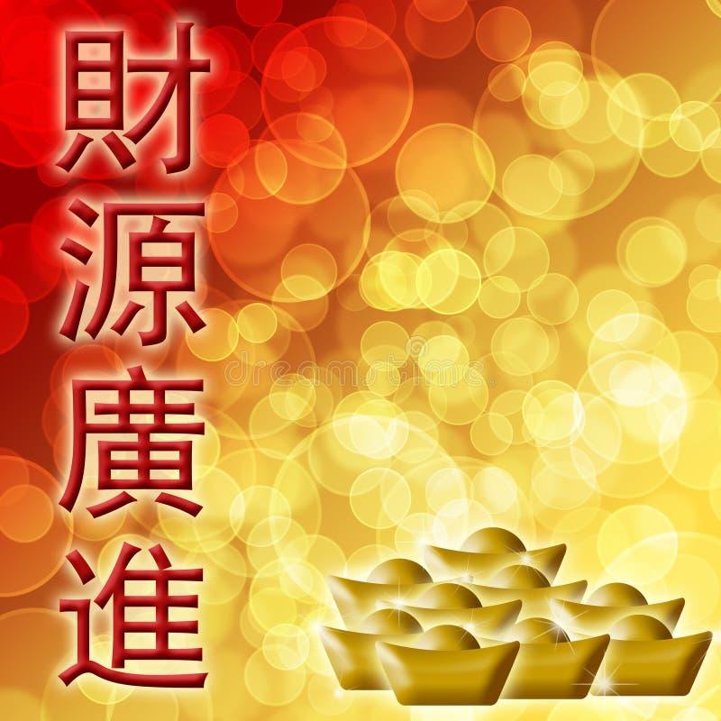 Simboli cinesi di nuovo anno con priorità bassa vaga illustrazione vettoriale