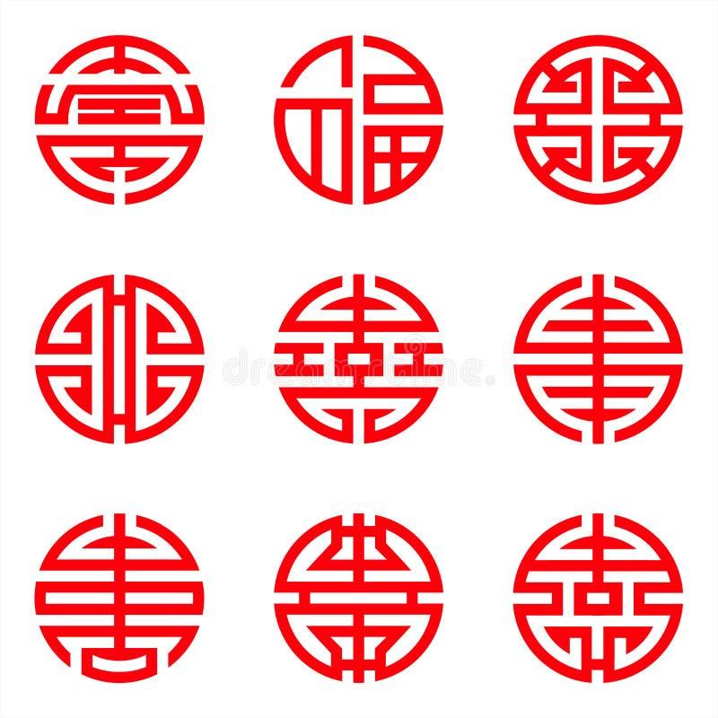 Simboli fortunati del cinese tradizionale per la benedizione della gente che ha un di lunga vita illustrazione di stock