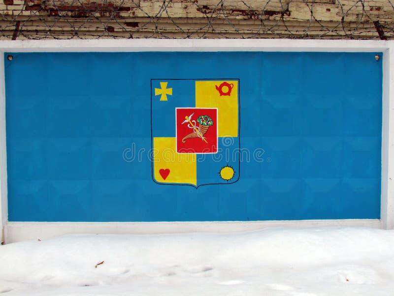 Simboli nazionali e bandiere dei distretti della regione di Poltava immagini stock libere da diritti