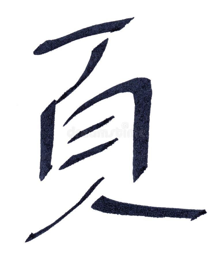 Simbolo cinese per pace fotografie stock libere da diritti