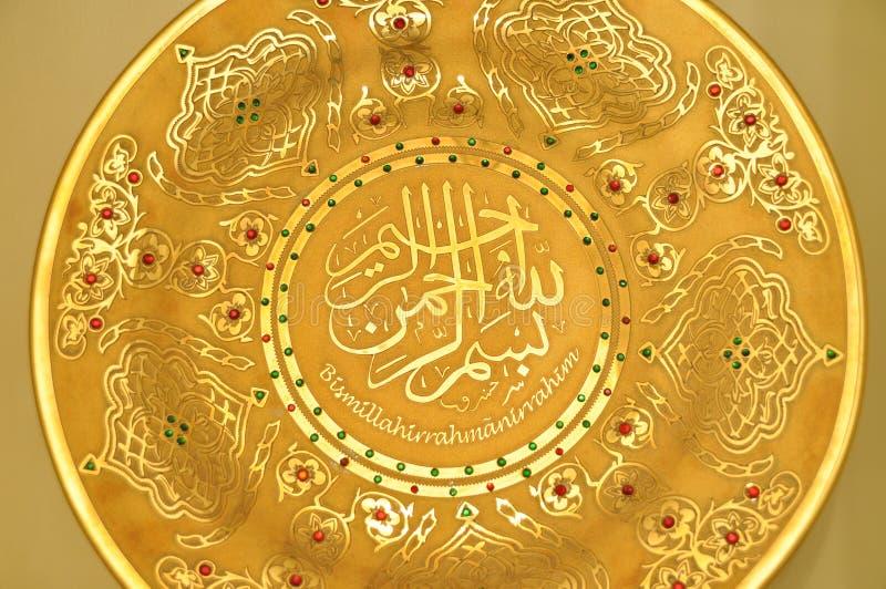 Simbolo islamico Besmele fotografia stock libera da diritti