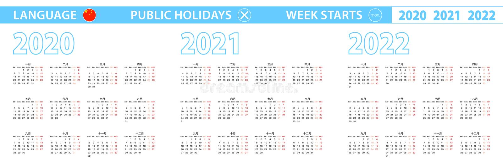 Chinese Holiday Calendar 2022.Simple Calendar Template In Chinese For 2020 2021 2022 Years Week Starts From Monday Stock Vector Illustration Of Month Simple 190940522