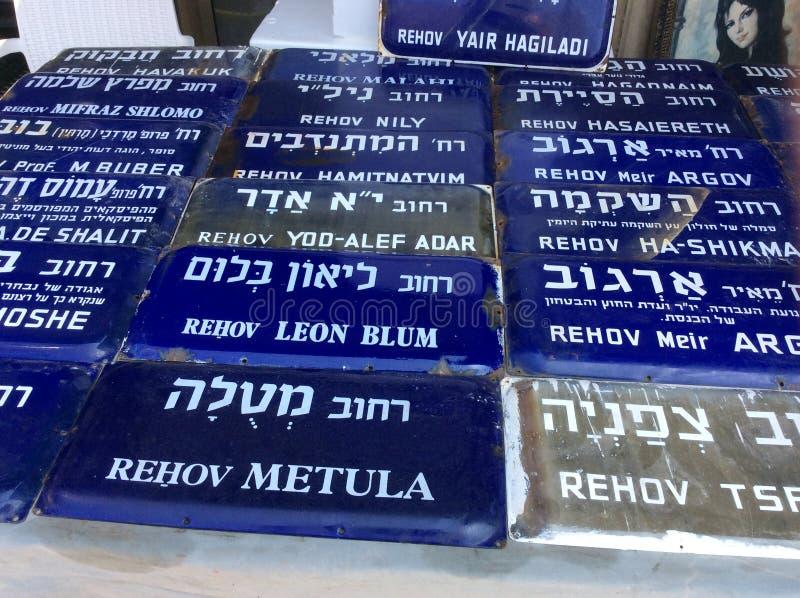 Sinais de rua do vintage na feira da ladra em Yaffo velho (Jaffa, Yafo), Israel imagens de stock royalty free