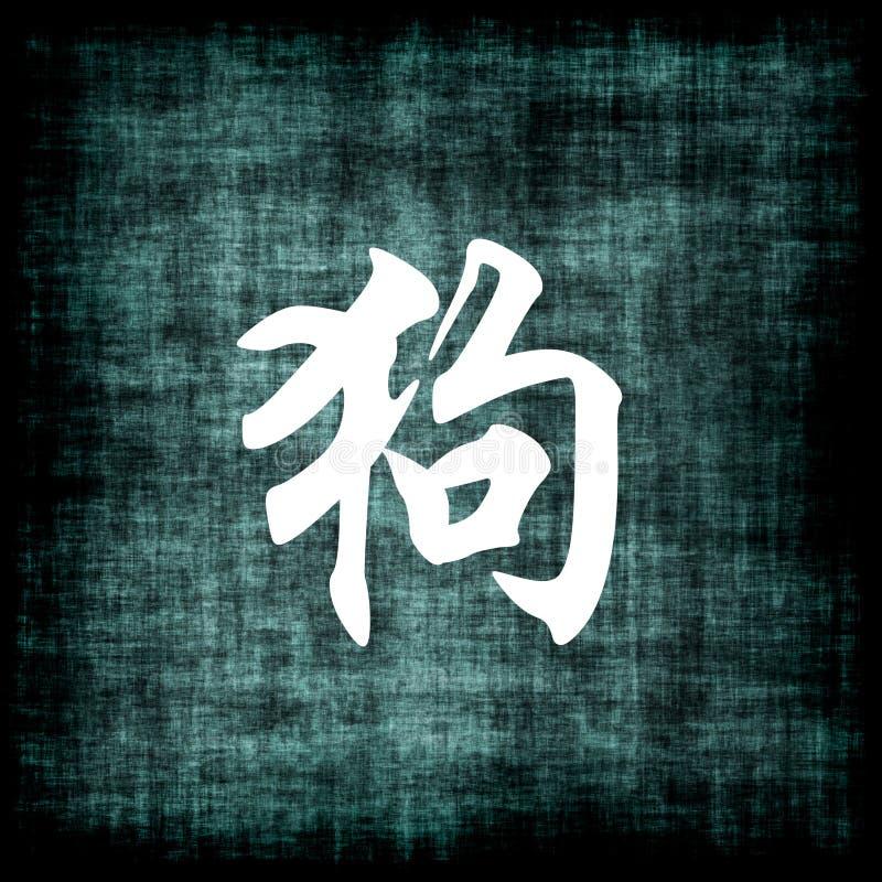 Sinal chinês do zodíaco - cão ilustração royalty free