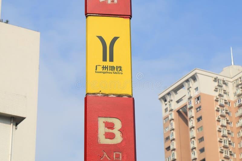 Sinal China do metro do metro de Guangzhou imagem de stock royalty free