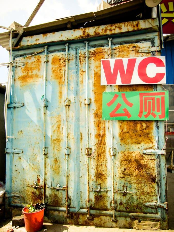 Sinal China do toalete/wc imagem de stock royalty free