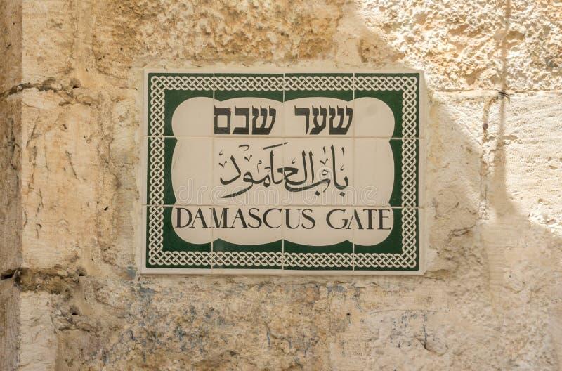 Sinal da porta de Damasco, Jerusalém imagem de stock royalty free