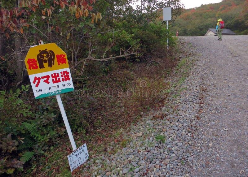 Sinal de aviso do urso na ilha do Hokkaido imagens de stock royalty free