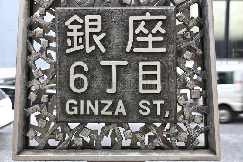 Sinal de Ginza imagem de stock royalty free