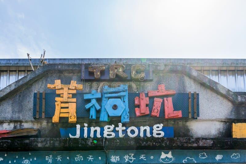 Sinal de madeira colorido da estação de Jingtong sob o alargamento do sol fotografia de stock