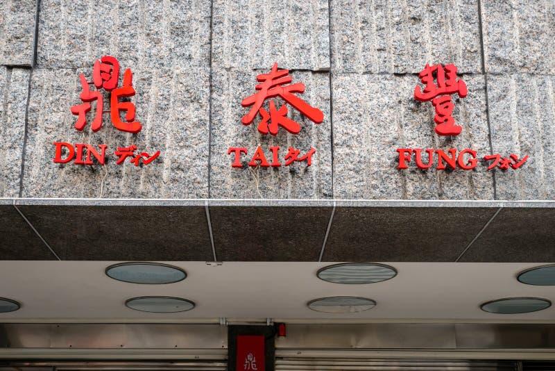Sinal do restaurante de Tai Fung do ruído na estrada de Xinyi em Taipei Taiwan imagem de stock royalty free