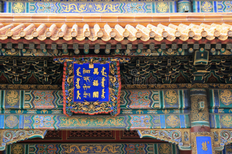 Sinal - Yonghe Temple - Pequim - China foto de stock
