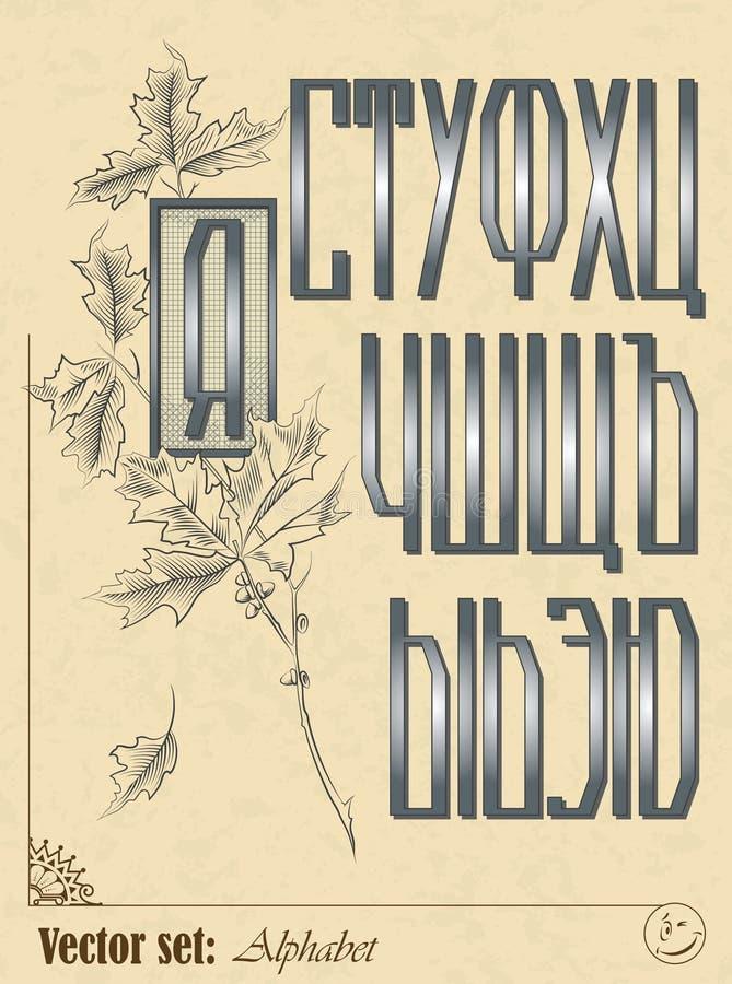 Alfabeto ruso ilustración del vector