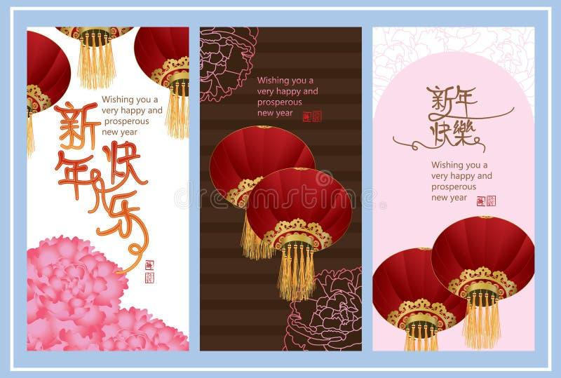 Sistema de tarjeta inglés chino de la flor de la peonía del Año Nuevo ilustración del vector