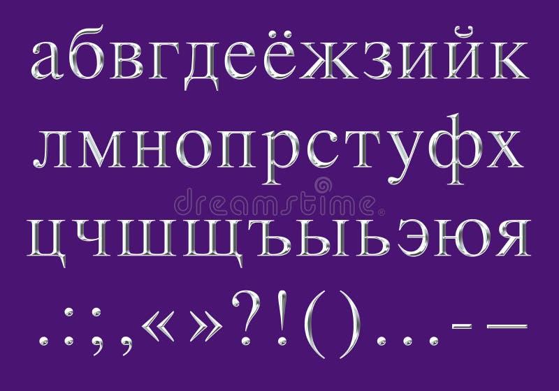 Sistema grabado de las letras de la plata del alfabeto ruso stock de ilustración