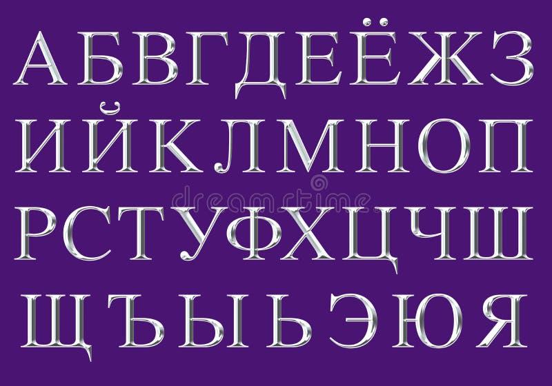 Sistema grabado de las letras de la plata del alfabeto ruso ilustración del vector