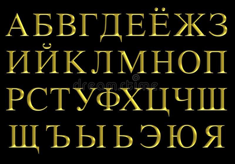 Sistema grabado de oro de las letras del alfabeto ruso stock de ilustración
