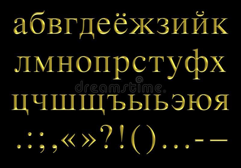 Sistema grabado de oro de las letras del alfabeto ruso ilustración del vector