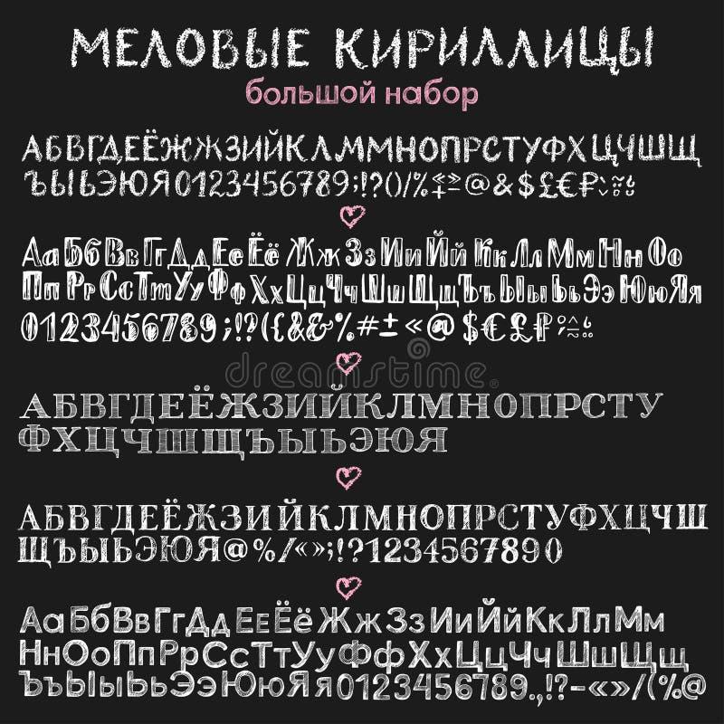 Sistema grande de alfabetos cirílicos de la tiza ilustración del vector