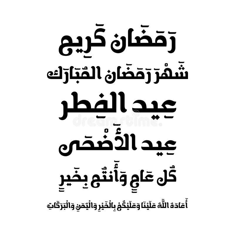 SISTEMA islámico árabe de la caligrafía ilustración del vector