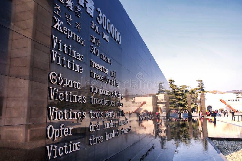 Site de musée de massacre de Nanjing photo libre de droits