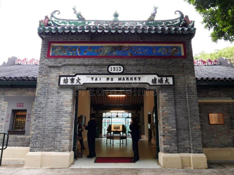 Hong Kong Railway Museum stock photos
