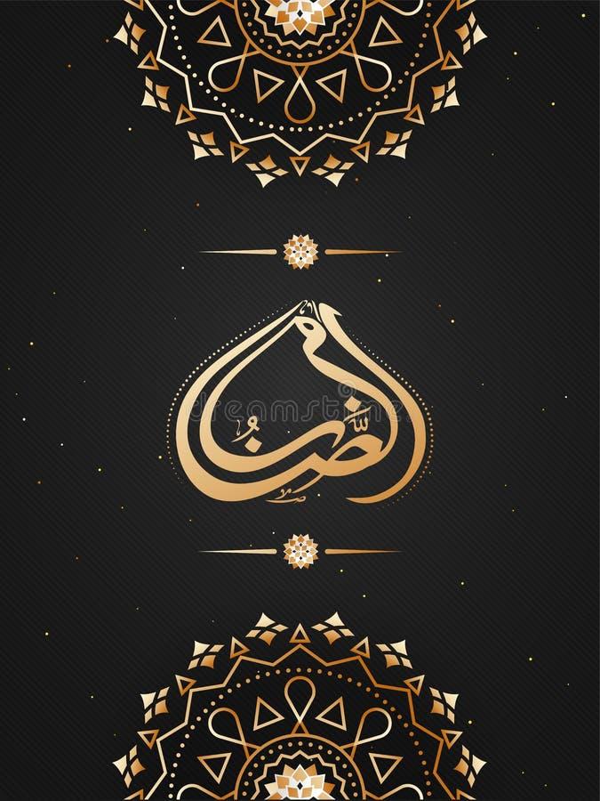 Skinande blom- dekorativ svart bakgrund med arabisk text av Ramadankareem vektor illustrationer