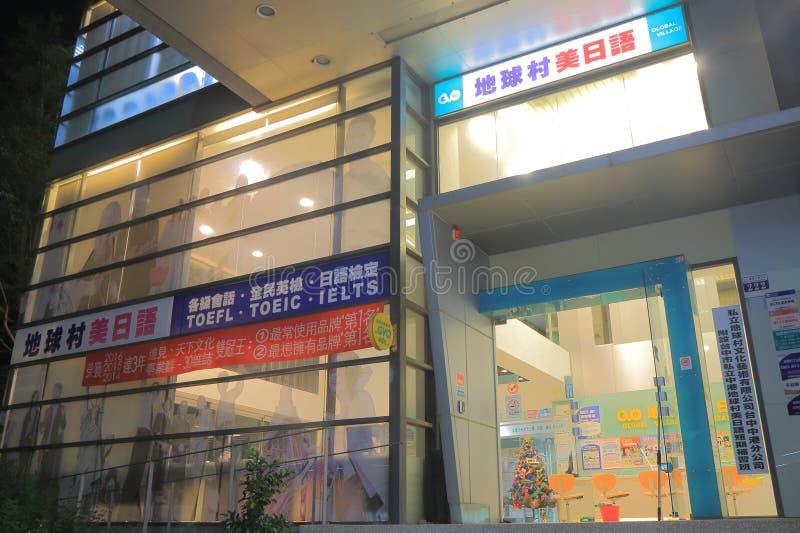 Skola för engelskt språk Taichung Taiwan arkivbild