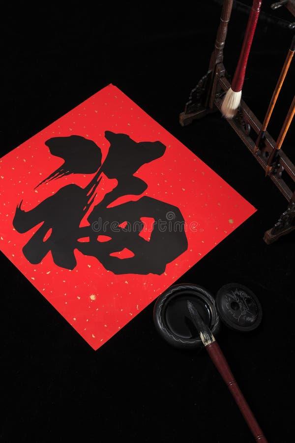 Skriva det kinesiska teckenet 'fu 'med borsten vektor illustrationer