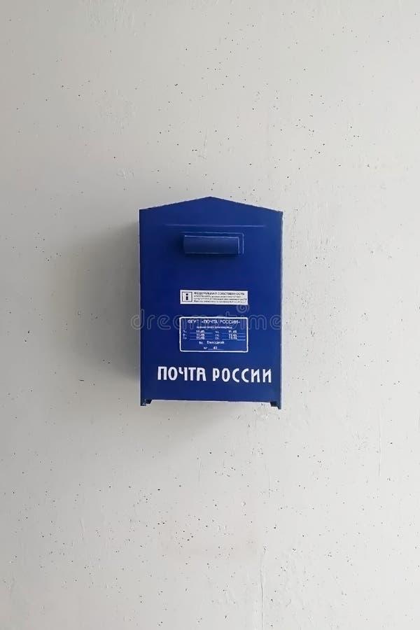 Skrzynki pocztowej błękitna Rosyjska poczta na białej ścianie z inskrypcją w rosjaninie - «ROSYJSKA poczta « Frontowy widok zdjęcia royalty free